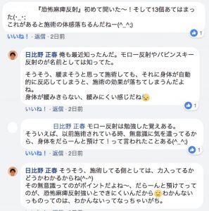 FBコメント恐怖麻痺