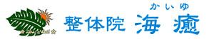 名古屋市緑区/南区 肩こり・頭痛専門 整体院 海癒(かいゆ)