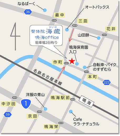 整体院海癒 鳴海Office 詳細地図